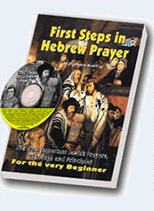 First step in Hebrew prayer