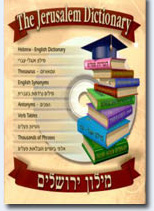 Jerusalem Dictionary- Hebrew to English & English to Hebrew dictionary thesaurus software program bible explorer